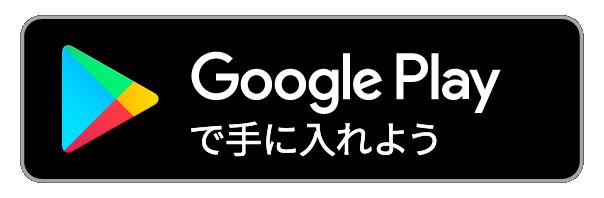 Google Play でSALA HAIR専用アプリを手に入れよう!