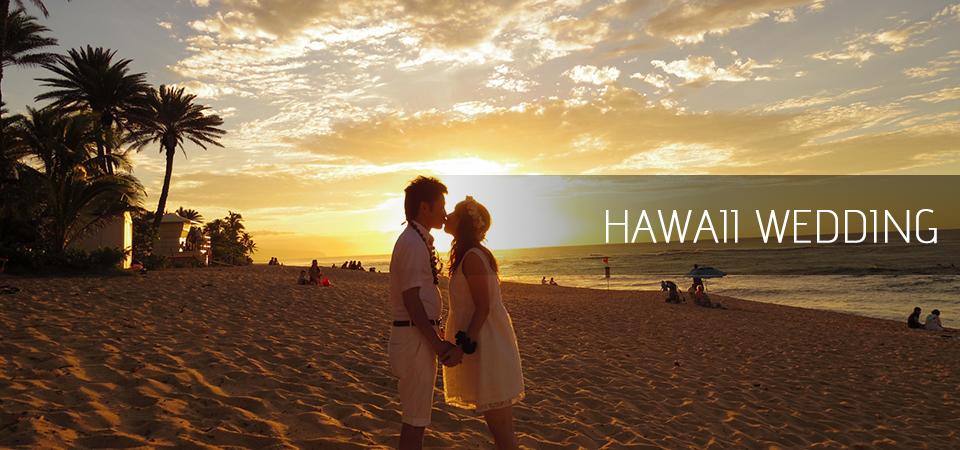 宗像市で人気の海外挙式、日本では味わえないハワイならではの開放感とロケーションで満足していただける自信があります。