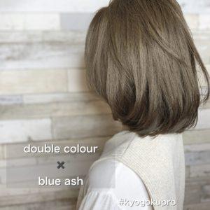 ダブルカラー ブルーアッシュ